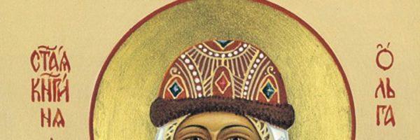 2 сентября встречаем мощи св. равноапостольной княгини Ольги